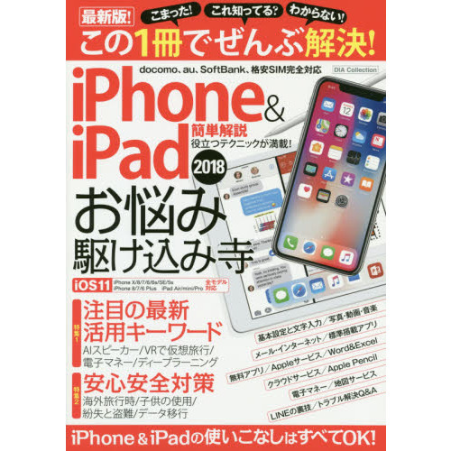 iPhone & iPad お悩み駆け込み寺 (DIA Collection)