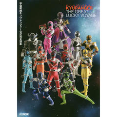 宇宙戦隊キュウレンジャー公式完全読本 OFFICIAL PERFECT BOOK KYURANGER THE GREAT LUCKY VOYAGE
