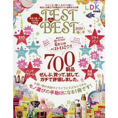 TEST the BEST 2019