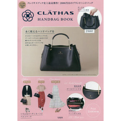 CLATHAS HAND BAG BOOK (ブランドブック)