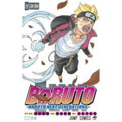 BORUTO NARUTO NEXT GENERATIONS 巻ノ12 正体