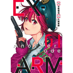 EX-ARM Another Code 01