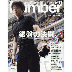 SportsGraphic Number 2017年12月21日号