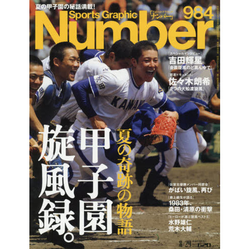 SportsGraphic Number 2019年8月29日号