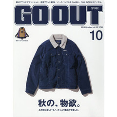 OUTDOOR STYLE GO OUT 2019年10月号