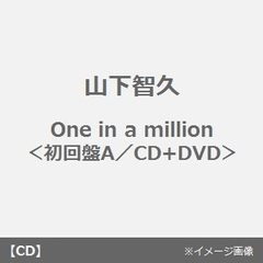 One in a million(初回盤A)