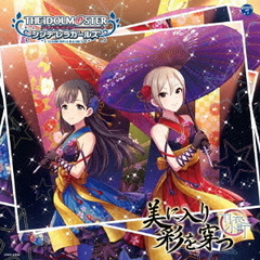 THE IDOLM@STER CINDERELLA GIRLS STARLIGHT MASTER 26 美に入り彩を穿つ