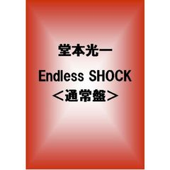 堂本光一/Endless SHOCK <通常盤>