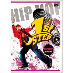 1st STEP HIP HOP 超入門編