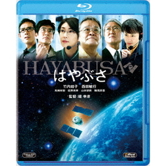 はやぶさ/HAYABUSA(Blu-ray Disc)