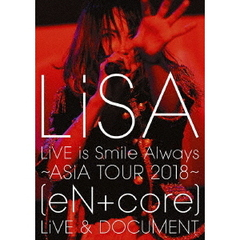 LiSA/LiVE is Smile Always ~ASiA TOUR 2018~ [eN + core] LiVE & DOCUMENT 通常版(Blu-ray Disc)