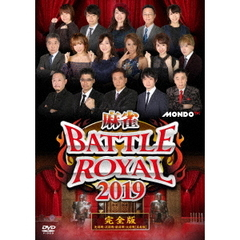 麻雀 BATTLE ROYAL 2019