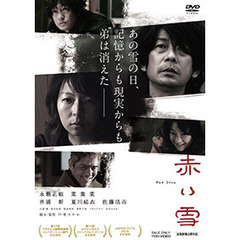 赤い雪 Red Snow(DVD)