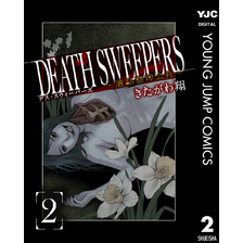 DEATH SWEEPERS ~遺品整理会社~ 2