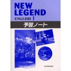 New legend English I予想ノート