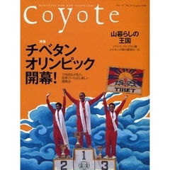 Coyote MAGAZINE FOR NEW TRAVELERS No.30(2008August) 特集チベタン・オリンピック開幕!