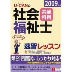 U-CANの社会福祉士速習レッスン 2009年版共通科目