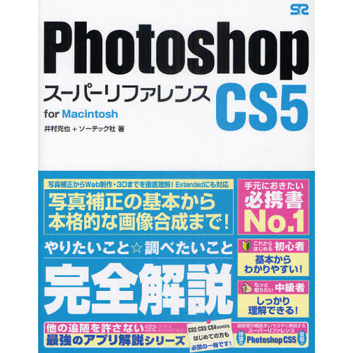 Photoshop CS5スーパーリファレンス for Macintosh