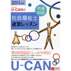 U-CANの社会福祉士速習レッスン 2011年版共通科目