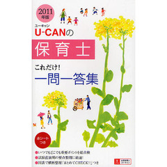 U-CANの保育士これだけ!一問一答集 2011年版