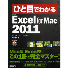 ひと目でわかるMicrosoft Excel for Mac 2011