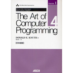 The Art of Computer Programming 日本語版 Volume4,Fascicle1 Bitwise Tricks & Techniques Binary Decision Diagrams