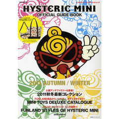 HYSTERIC MINI OFFICIAL GUIDE BOOK 2011AUTUMN/WINTER