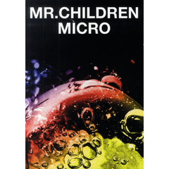 Mr.Children2001-2005〈micro〉