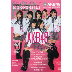 BOG BIG ONE GIRLS No.013