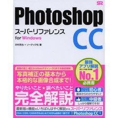 Photoshop CCスーパーリファレンス for Windows