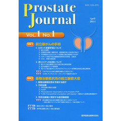 Prostate Journal Vol.1No.1