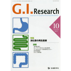 G.I.Research Journal of Gastrointestinal Research vol.22no.5(2014-10) 特集消化管の再生医療