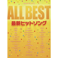 ALL BEST最新ヒットソング