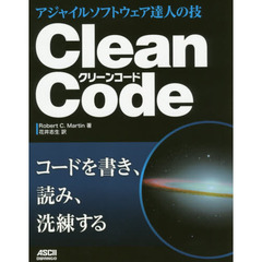 Clean Code アジャイルソフトウェア達人の技