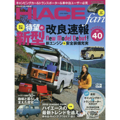 TOYOTA new HIACE fan ハイエースファン vol.40