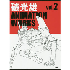磯光雄ANIMATION WORKS vol.2