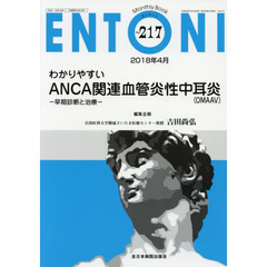 ENTONI Monthly Book No.217(2018年4月)