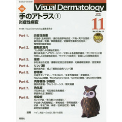 Visual Dermatology 目でみる皮膚科学 Vol.17No.11(2018-11)