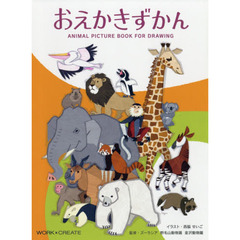 おえかきずかん ANIMAL PICTURE BOOK FOR DRAWING