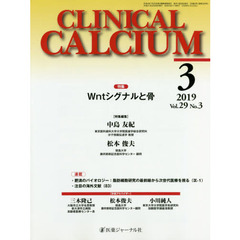 CLINICAL CALCIUM Vol.29No.3(2019-3) 特集Wntシグナルと骨