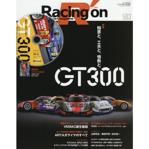 Racing on Motorsport magazine 503 〈特集〉GT300