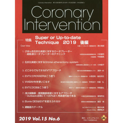 Coronary Intervention Vol.15No.6(2019) 特集Super or Up‐to‐date Technique 2019 後編