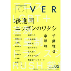 OVER vol.02