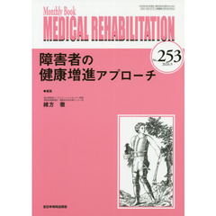 MEDICAL REHABILITATION Monthly Book No.253(2020.9) 障害者の健康増進アプローチ