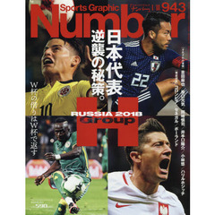 SportsGraphic Number 2018年1月18日号