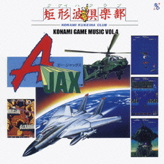 GAME SOUND LEGEND SERIES「コナミ・ゲーム・ミュージック VOL.4~A-JAX~」