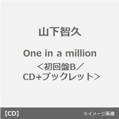 One in a million(初回盤B)