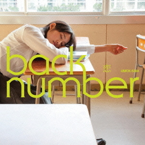 back number 歌詞 恋の画像