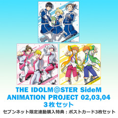 THE IDOLM@STER SideM ANIMATION PROJECT 02,03,04 3枚セット<セブンネット限定連動購入特典:ポストカード3枚セット>