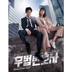 O.S.T./LAWLESS LAWYER(輸入盤)